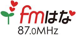 FMはな 87.0MHz