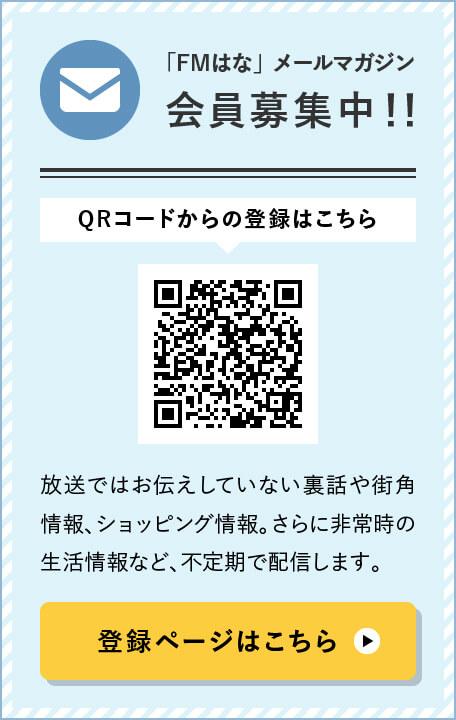 「FMはな」メールマガジン 会員募集中!!