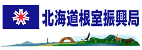 北海道根室振興局
